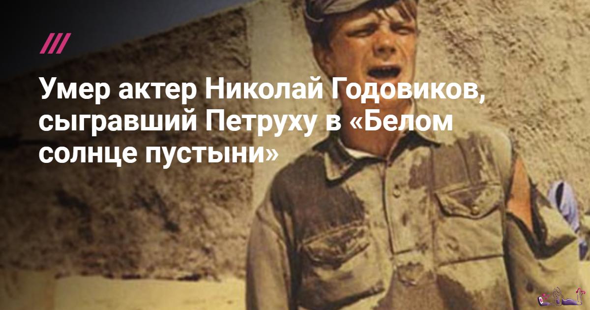 Петербург простится с актером из «Белого солнца пустыни» Годовиковым